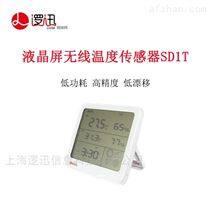 逻迅供应智慧冷链无线温度传感器液晶显示屏
