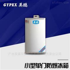 上海小型冰箱防爆,单门防爆冰箱