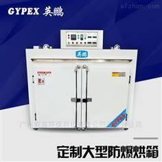 重庆干燥防爆箱,大型工业式防爆干燥箱