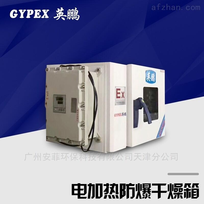 宁夏防爆箱干燥,电加热防爆干燥箱