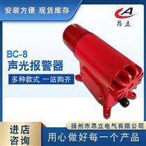 BC-8F电子蜂鸣器/扬州声光报警器
