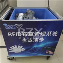 rfid酒店布草管理系统