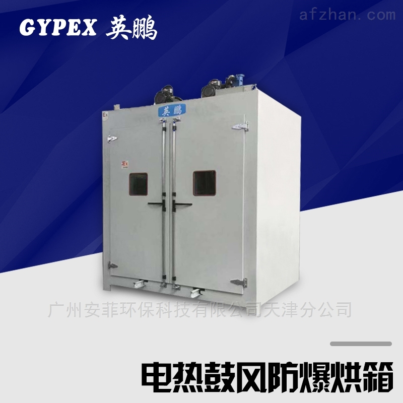唐山油浴防爆干燥箱,工厂箱干燥防爆