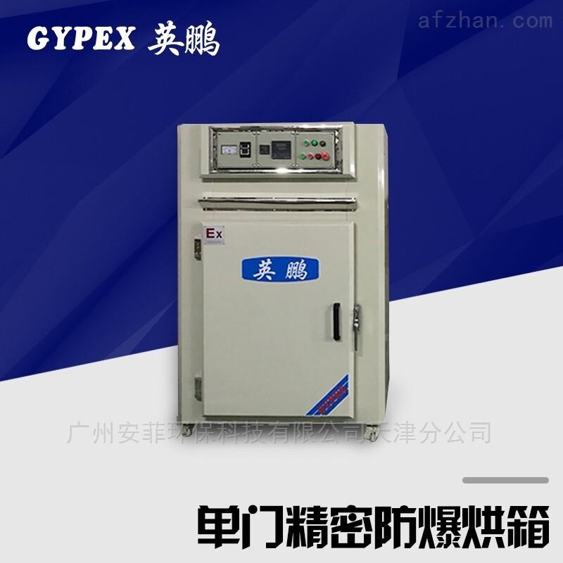 单门防爆精密烘箱,BYP-GX-JM防爆烘箱