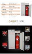 柜式∏七氟丙烷灭火装置