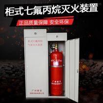 柜式氣體消防設備