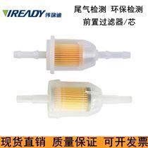 伟瑞迪-尾气废气分析仪检测仪器滤清器滤芯