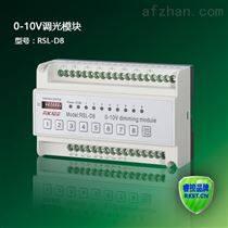 8路0-10V 智能照明调光模块,LED电压调光