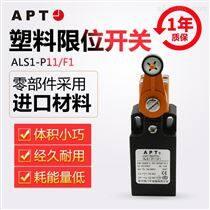 原二工ALS1-P11/S2限位行程開關西門子APT