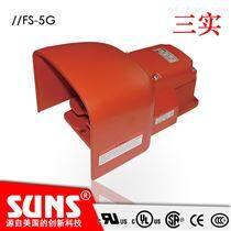 防止意外启动 FS-5G重型工业安全脚踏开关