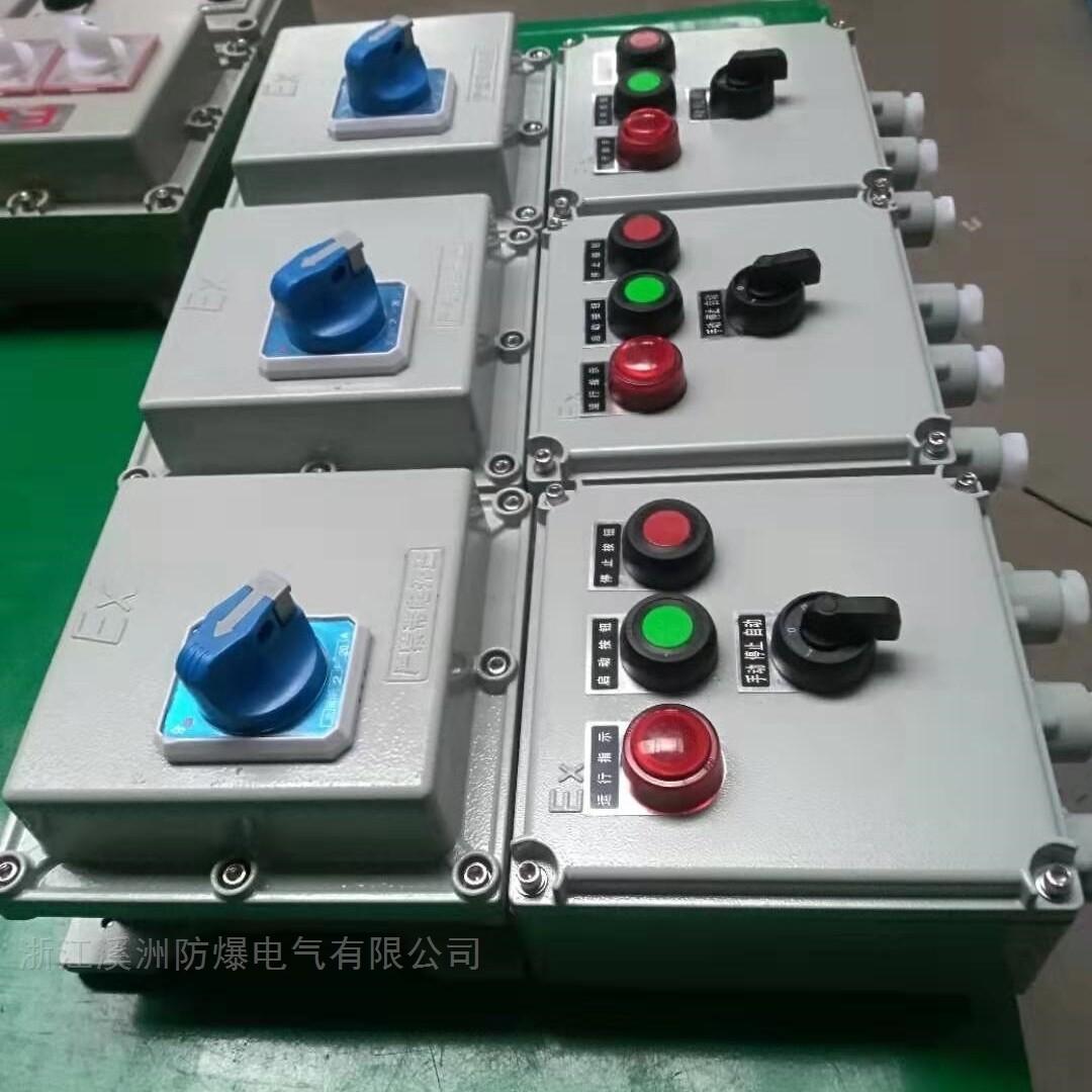 防爆磁力启动器1路风机带远方控制