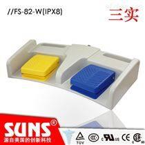 SUNS美國三實FS-82-W醫療腳踏開關(IPX8)