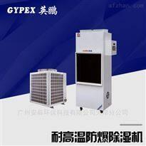 长沙降温防爆除湿机系列,化工业专用