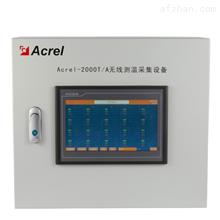 Acrel-2000T/A无线测温采集设备 适合在钢 医院机场使用