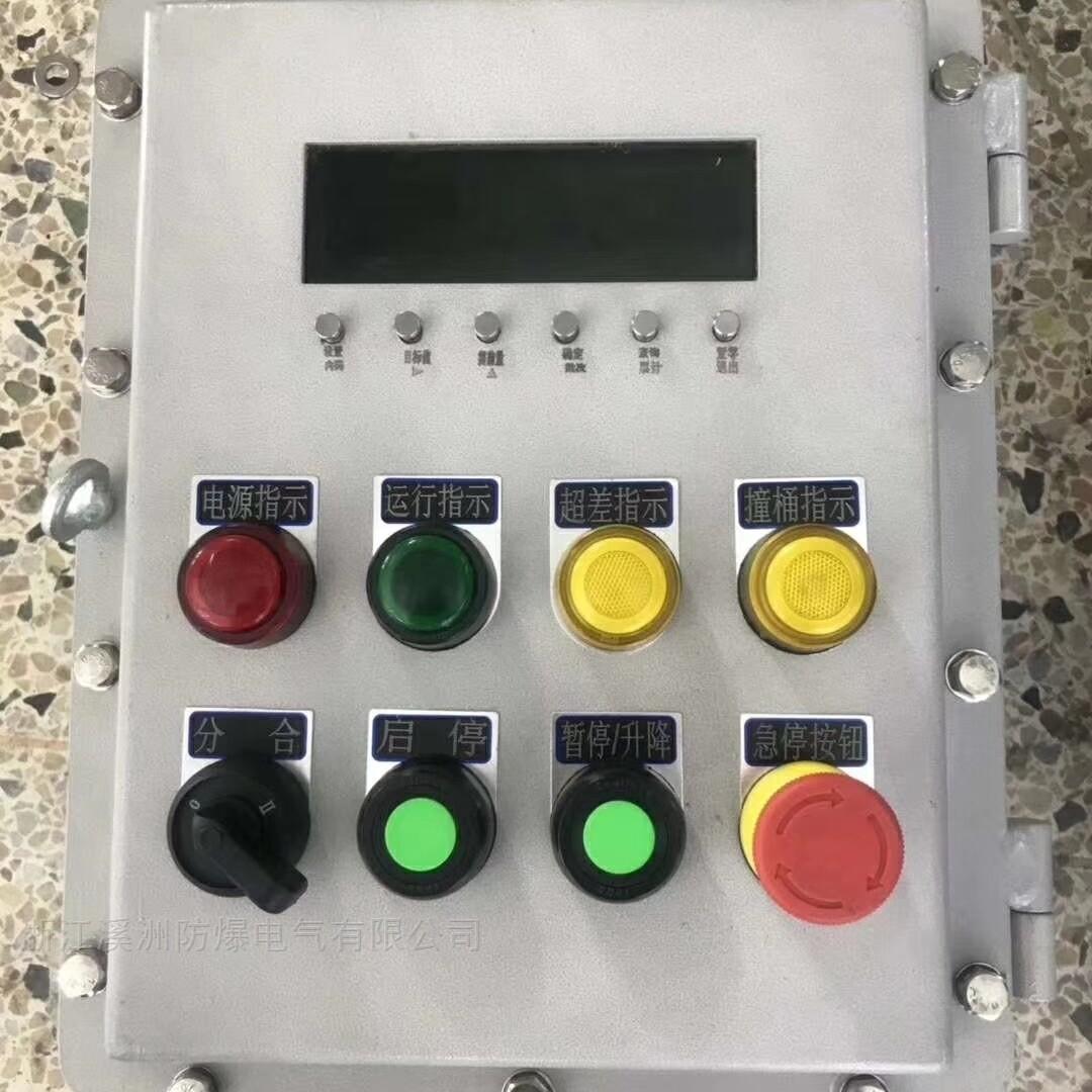 防爆仪表按键控制箱