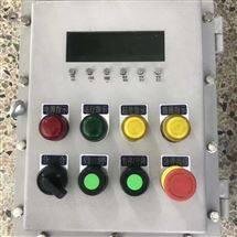 BXK防爆仪表按键控制箱