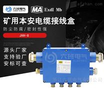 JHH-8(A)本安电路用接线盒
