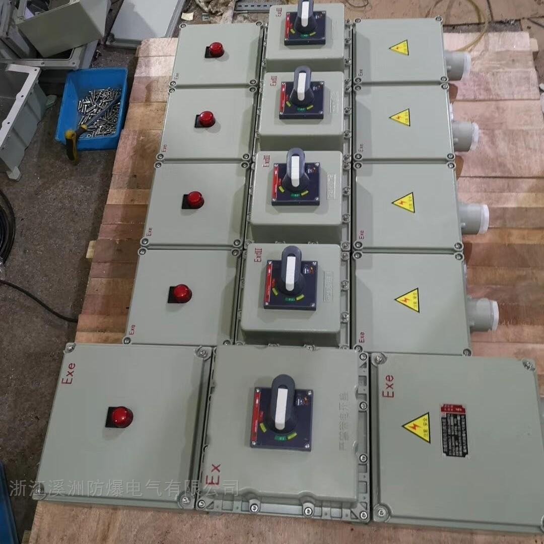 防爆电磁配电箱中小型磁力启动器