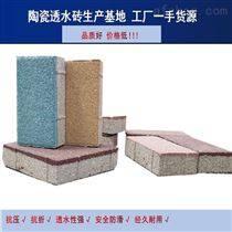河南焦作陶瓷透水磚生產廠家-環保生態L