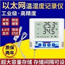 山东建大仁科RS-WS-ETH-6-5以太网温湿度