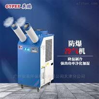 德陽防爆冷氣機,無需安裝