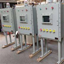 防爆控制柜带变频器