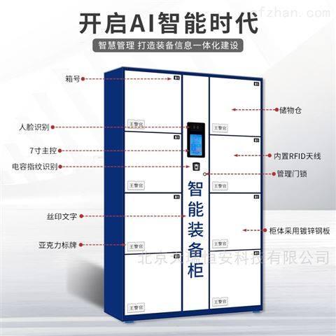 rfid36门智能 装备柜价格 人脸识别定制厂家