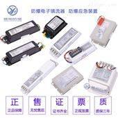 YK/FBDZ高效节能防爆电子镇流器