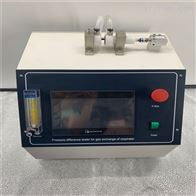 LTAO医用口罩气体交换压力差试验仪