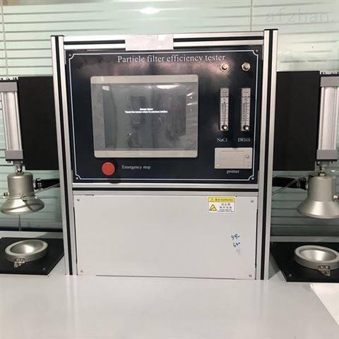 防护颗粒物过滤效率测试仪用途