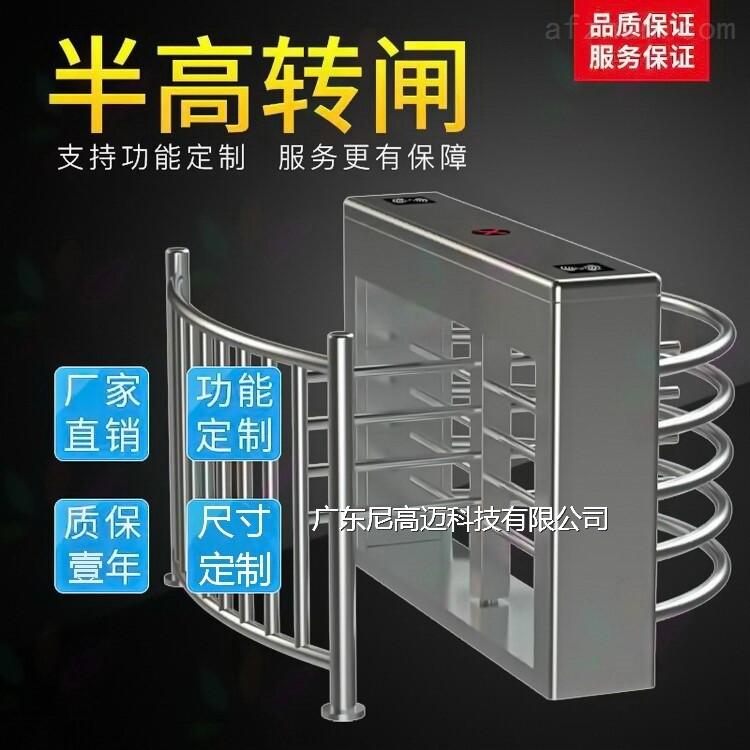 304不锈钢半高转闸 电控智能十字旋转门