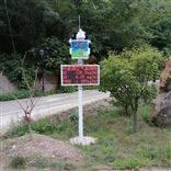 BRL-AQMS国控点网格化空气监测站
