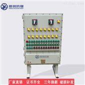 BXMD-2K/63XX防爆应急照明配电箱/控制箱