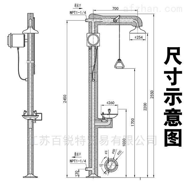 AHF91-C复合式防爆电伴热洗眼器