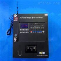 用户信息传输装置火灾报警控制器消防联网
