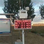 BRL-YZ内蒙古矿山扬尘噪声监测系统