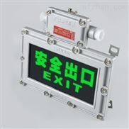 单向、双向防爆安全出口指示灯