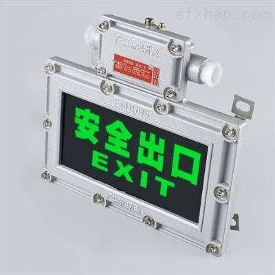BYY-LED单向、双向防爆安全出口指示灯