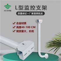 監控支架攝像頭支架