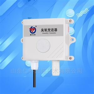 O3浓度 臭氧气体传感器变送器空气检测RS485