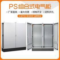 PS机柜组合配电箱电气柜