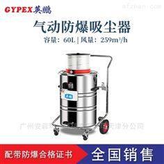江苏防爆气动吸尘器,移动式防爆集尘器