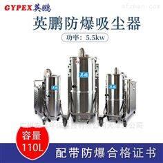 广东耐高温防爆吸尘器,防腐集尘器