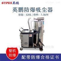 瓊海防爆吸塵器 7.5KW大功率