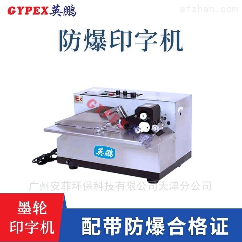 苏州工业防爆打印机,固体墨轮