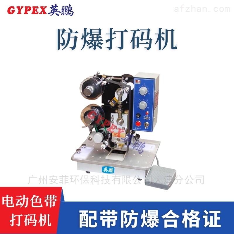 制袋厂防爆电动色带打码机