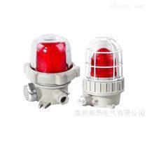BBJ系列防爆聲光報警器