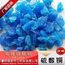 重慶硫酸銅殺菌滅藻劑