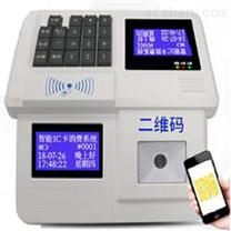 重庆食堂打卡消费机二维码扫码充值刷卡机