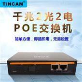 千兆2光2电POE智能供电交换机